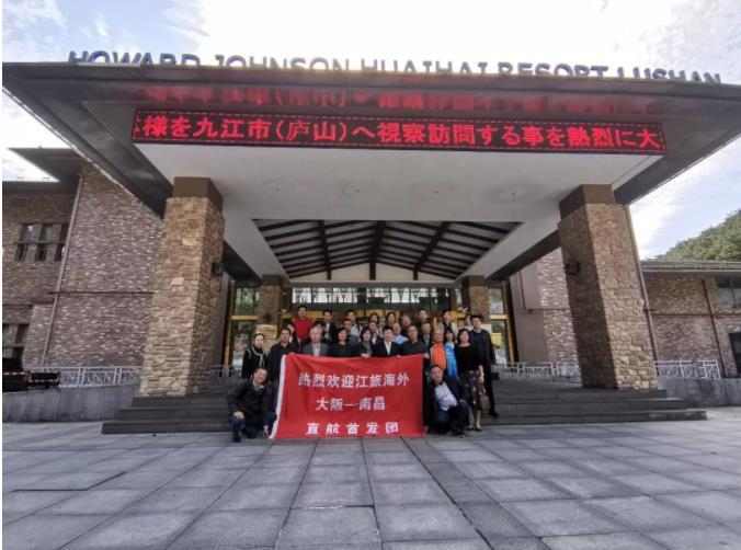 日本旅行商九江旅游