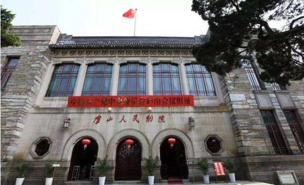 庐山会议旧址