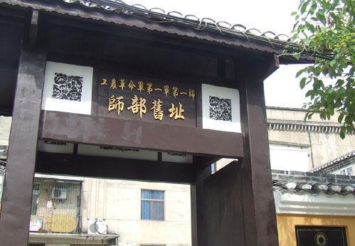 工农革命军第一军第一师师部旧址