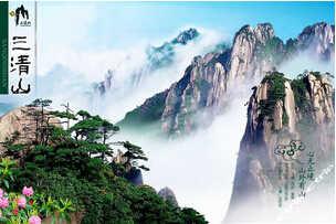 特惠 九江到三清山二日游