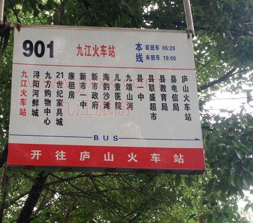 901路公交车路线